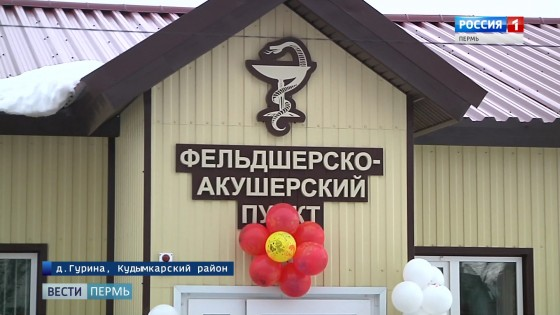 Сеть ФАПов в Прикамье растет и развивается