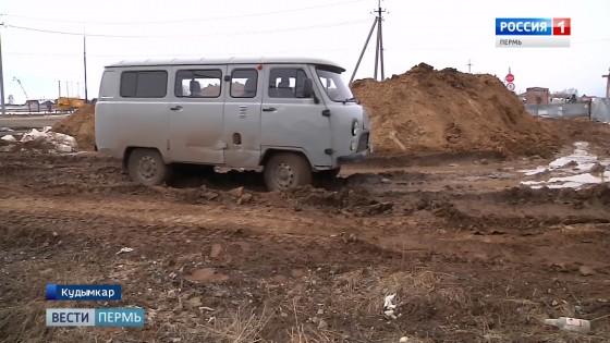 грязь