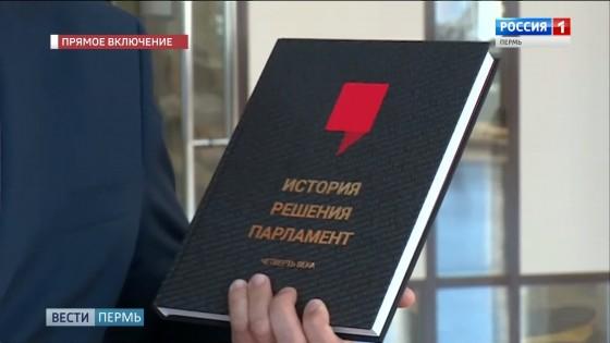 В крае выпустили книгу об истории Заксобрания