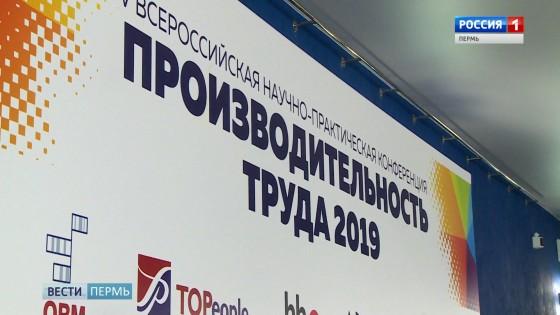 В Перми совершенствуют стратегию быстрореагирующего производства