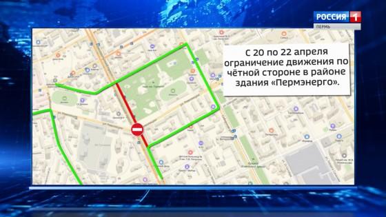 В выходные в Перми ограничат движение по четной стороне Компроса
