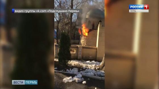 Пермяков напугал пожар в парке Горького