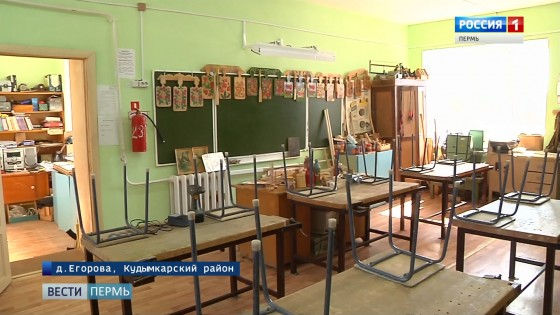 Оптимизация добралась до сельских школ