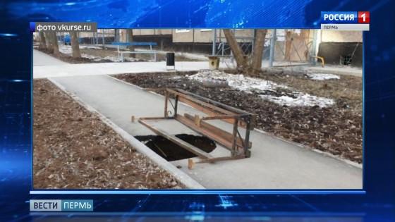 В Перми провалился новый тротуар