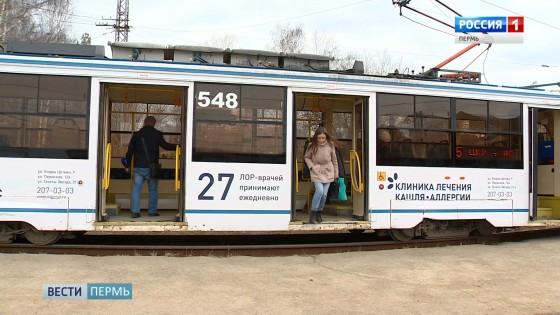 В Перми с 1 мая изменятся трамвайные маршруты