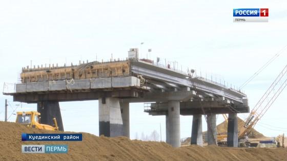 В Куеде начался последний этап строительства автомобильного моста