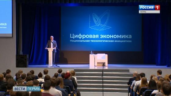 Национальная технологическая инициатива как новый инструмент развития экономики регионов