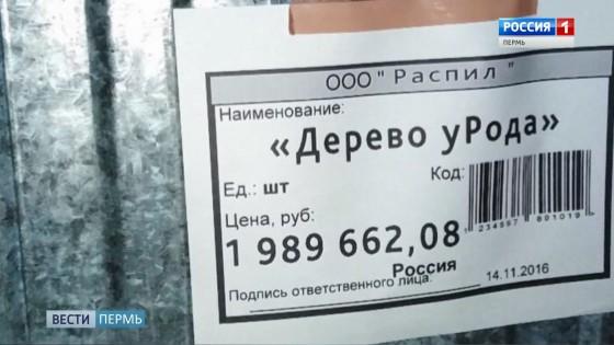 «Удачный распил»: жители Березников критикуют новый арт-объект