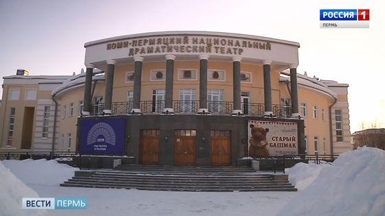 Коми-Пермяцкий драматический театр отправился на большие «детские гастроли»