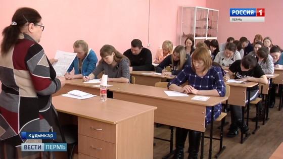 Коми-пермяки написали диктант на родном языке