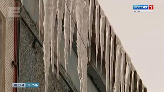 Снегопады и опасные сосульки: в Перми предложено ввести режим ЧС