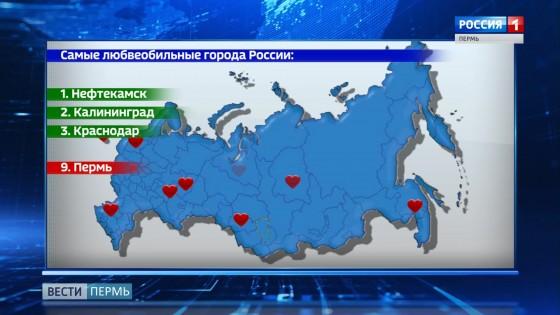 Пермь вошла в число самых любвеобильных городов