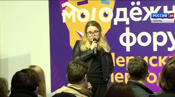 Пермь готовится к Молодежному форуму