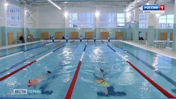 В Перми состоялось открытие бассейна в микрорайоне Пролетарский