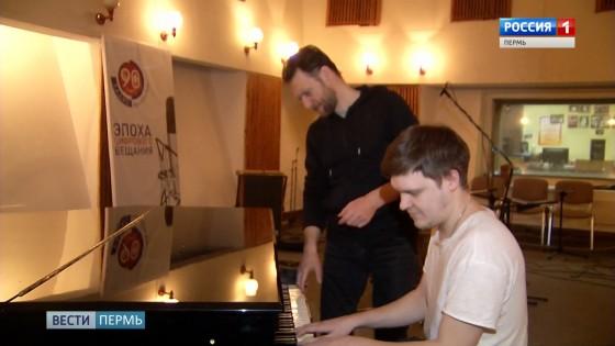 Группа «Смирный и друзья» приступила к записи первого альбома в Доме радио ГТРК «Пермь»