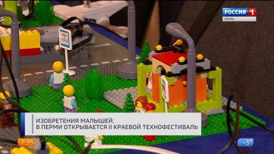 Маленьких изобретателей собрал II краевой технофестиваль