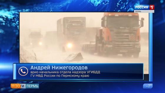 В Пермском крае на сутки ограничено движение большегрузов