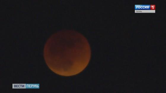 Утром пермяки могли наблюдать полное лунное затмение