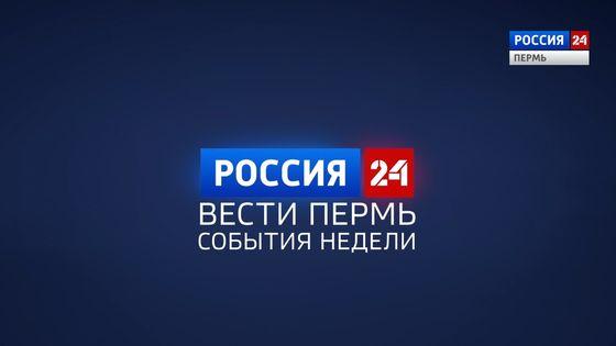 Вести Пермь. События недели 23.06.2019