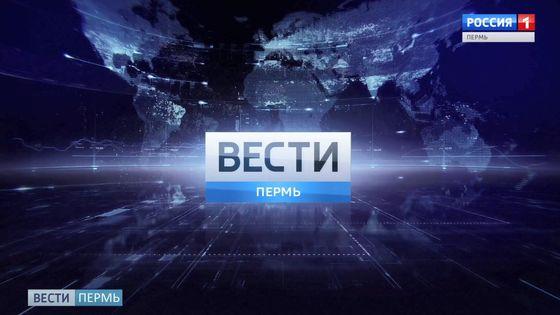 «ВЕСТИ-Пермь» - вечерний выпуск 16.08.2019