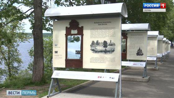 На пермской набережной открылась выставка «Дягилев. Начало…»