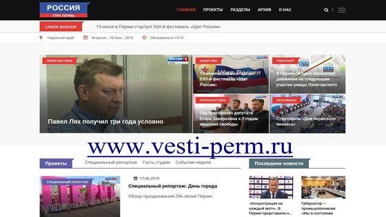 Добро пожаловать на новый сайт ВЕСТИ-Пермь www.vesti-perm.ru