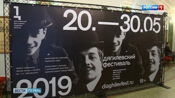 Билеты на Дягилевский фестиваль разлетаются как горячие пирожки