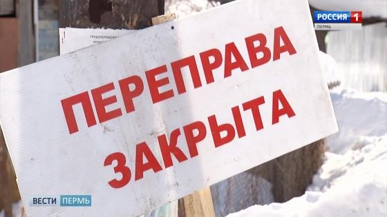 В Прикамье закрыли две ледовые переправы