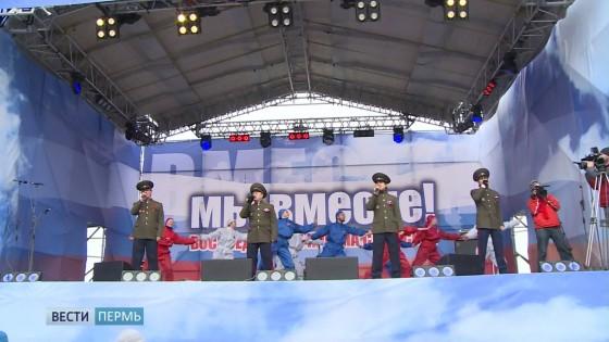 Пермь отметила «Крымскую весну»