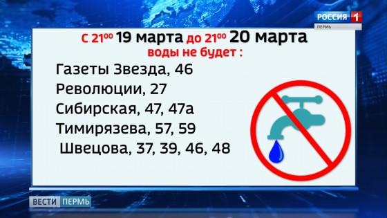 В ряде домов Перми воду отключат на сутки