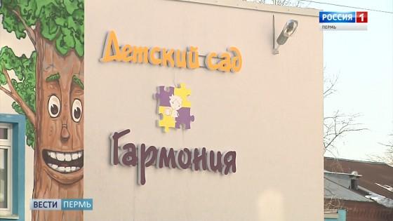 В Перми открыли новый детский сад «Гармония»