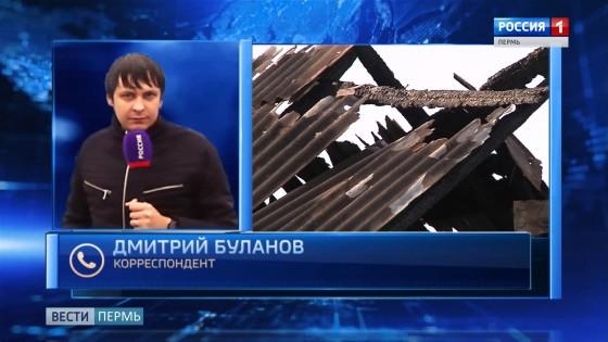 Страшный пожар в Кудымкаре