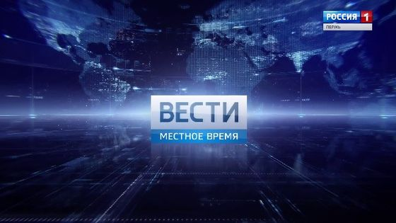 «Вести Пермь» - вечерний выпуск 24.05.19