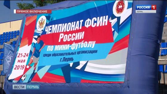 В Перми стартовал чемпионат ФСИН по мини-футболу