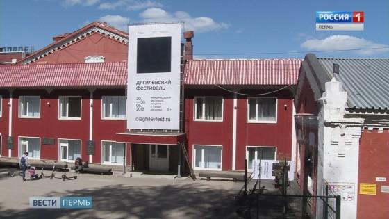 Дягилевский фестиваль