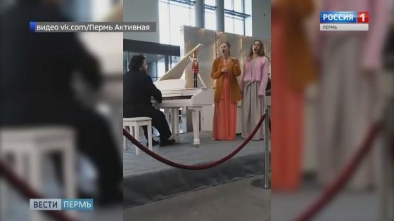 В Пермском аэропорту возобновились концерты в зале ожидания