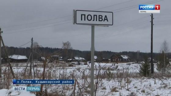 Целое село Полва в Кудымкарском районе осталось без общественного транспорта