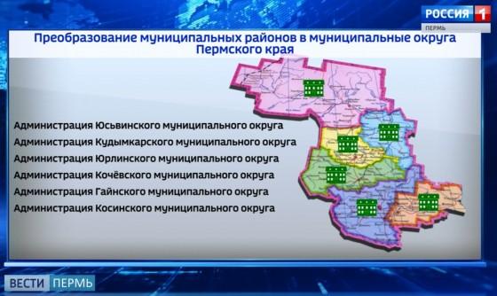 В Коми-Пермяцком округе сократится количество муниципалных чиновников