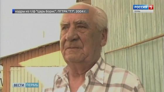 Царь Борис: в Перми стартовали торжественные мероприятия к 100-летию Бориса Коноплева
