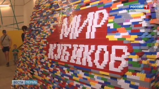 «Мир кубиков» – интерактивная выставка для детей и взрослых