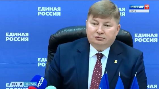 Итоги избирательной кампании в Прикамье подвели на брифинге Единой России
