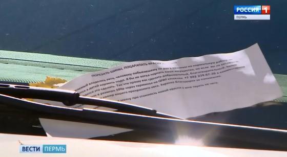Десятки автовладельцев Мотовилихи обнаружили сегодня утром крайне неприятный сюрприз
