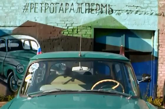 Ретрогараж отправился в автопробег по северу Прикамья