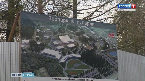 Строительство Пермского зоопарка приостановлено