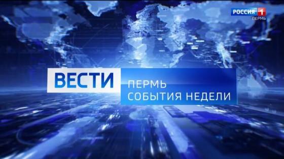 Вести Пермь. События недели 29.03.2020