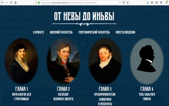 «От Невы до Иньвы»: архивы Пермского края и Санкт-Петербурга запустили уникальный выставочный проект о связи двух регионов