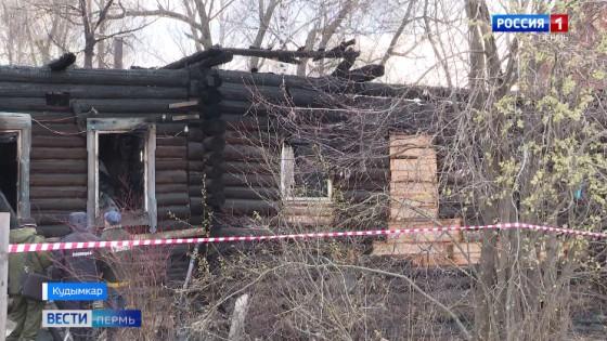 В Кудымкаре завершено расследование уголовного дела о гибели восьми человек на пожаре