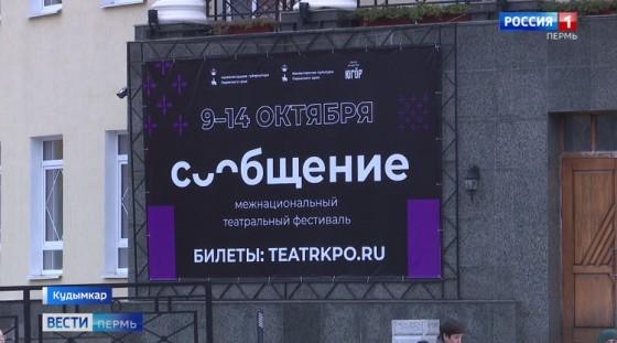 В Кудымкаре подвели итоги Межнационального театрального фестиваля «Сообщение»