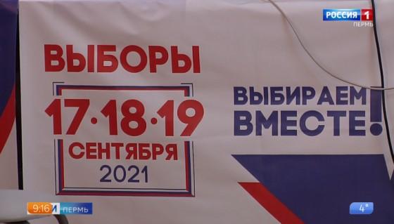 В Прикамье подвели окончательные итоги выборов в Госдуму России и Законодательное Собрание региона