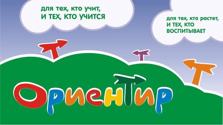«День родного языка на Коми-пермяцкой земле». «Ориентир» - авторская программа Тамары Ромащенко
